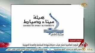 هيئة اللويدز ريجيستر تمنح ميناء دمياط شهادة التطابق مع متطلبات المواصفة العالمية
