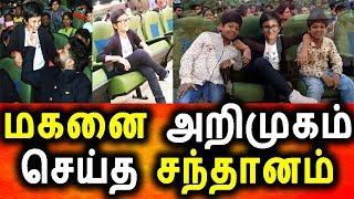 சந்தானத்தின் மகனா இது|Tamil Cinema News|KollyWood News|Tamil News Today|Santhabnam Son