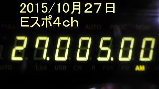 4ch Eスポ2015年10月27日東京⇔九州山口 午後12:00~その222
