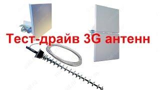 getlinkyoutube.com-Сравнение 3G антенн.