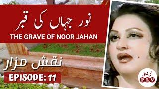 Grave of Noor Jahan | Urdu PLV