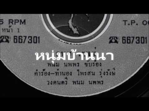 พนม นพพร - คนหลายแม่ (ผ)