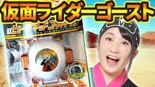 getlinkyoutube.com-【UFOキャッチャー】仮面ライダーゴーストのアイコン。ガンバライジングのカード付き!【ボンボンTV】