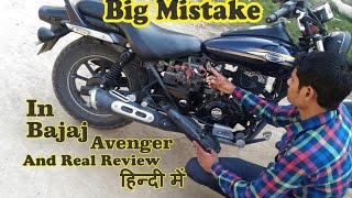 2017 Big Mistake in  Bajaj Avenger 150 Street New features tech  Specification Secret tips& Review