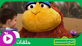 getlinkyoutube.com-الحلقة الثانية: أول يوم في المدرسة! #افتح يا سمسم -  First Day At School - Iftah Ya Simsim Episode 2