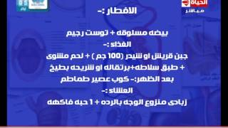 getlinkyoutube.com-العيادة - د.ماجد زيتون - رجيم 3 أيام يفقدك من 3 إلى 4 كيلو من وزنك - The Clinic