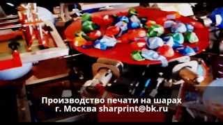 getlinkyoutube.com-Печать на шарах 1+1 (Print balloon to sade 1+1)