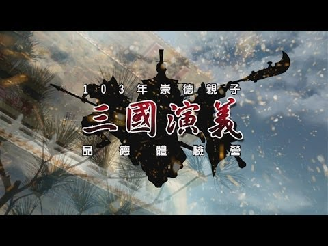 103年崇德親子【三國演義品德體驗營】