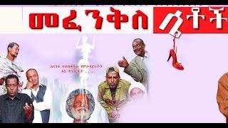 getlinkyoutube.com-New Ethiopian Movie  - Mefenkile Setoch Full 2015