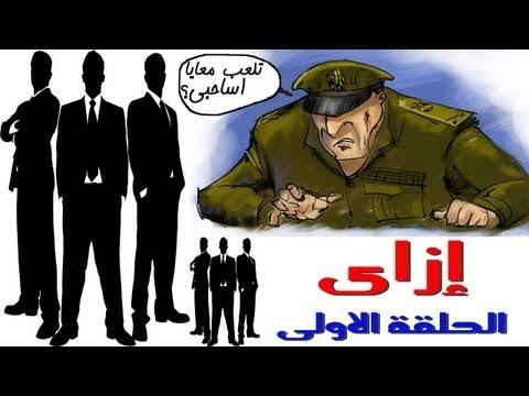 Ezzay episode-1 ازاي العب صح ؟ مناورات التفاوض جزء اول