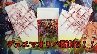 getlinkyoutube.com-デュエマオリパ開封動画5!!侵略!!