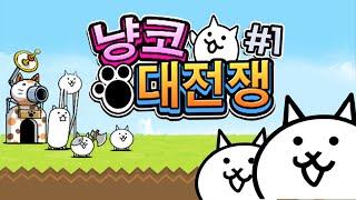 getlinkyoutube.com-병맛 고양이 캐릭터들의 지구습격! 냥코대전쟁!! 1편 - 모바일 게임 [양띵TV삼식]