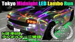 ド派手LEDランボルギーニ軍団 夜間首都高爆走編 パート1Tokyo Midnight LED Lambo Run Pt.1 Morohoshi-san BEST VIRAL 2014
