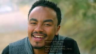 Kako Getachew - Man Ale | ማን አለ - New Ethiopian Music 2017 (Official
