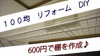 getlinkyoutube.com-【リフォーム】100円均一のダイソー商品600円分でDIY棚を作ろう!I will make the shelf of 100 yen from uniform goods!