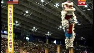 getlinkyoutube.com-2012第十届云顶世界狮王-柔佛麻坡关圣宫龙狮团D队.mp4