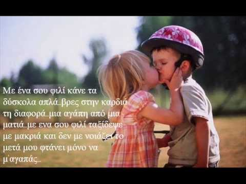 Μ'ενα σου φιλι - Κατερίνα Στικούδη (lyrics)