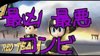 getlinkyoutube.com-【スマブラWiiU:実況】ガチ部屋  チーム乱闘 最凶最悪コンビ誕生!?  【ポルンガ:WiiU】