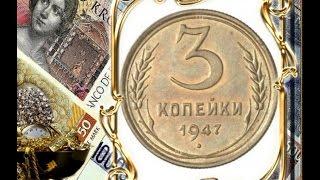 getlinkyoutube.com-Редкие и дорогие монеты 3 копейки 1947 года нумизматика СССР