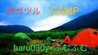 getlinkyoutube.com-坊がつるキャンプ