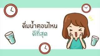 รู้มั้ย ดื่มน้ำตอน 5 โมงเย็นแล้วจะผอมนะ!!? | Health me