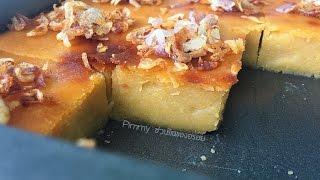 getlinkyoutube.com-ขนมหม้อแกง (ถั่ว)  หอม หวาน มัน เข้มข้น