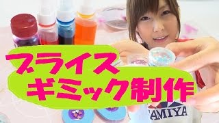 getlinkyoutube.com-【blythe doll♡ブライス人形】アイギミック制作②~レジンを型に流していきます~