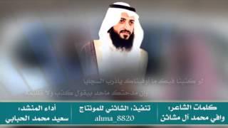 getlinkyoutube.com-شيله مهداه للشيخ علي سعيد آل سلامه كلمات وافي آل مشاثن أداء سعيد الحبابي