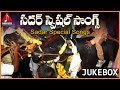 Sadar Special Telangana Songs | Telugu Audio Songs Jukebox - 1 | Amulya Audios And Videos