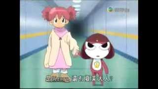 getlinkyoutube.com-Keroro軍曹 粵語 94