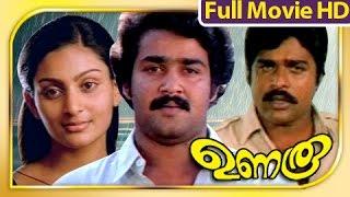 getlinkyoutube.com-Malayalam Full Movie - Unaroo - Mohanlal Malayalam Full Movie [HD]
