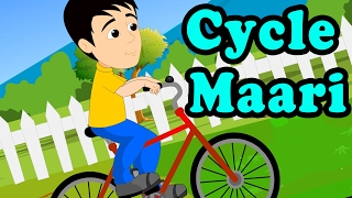 Cycle Maari Gujarati Rhyme for Children | Gujarati Balgeet Nursery Songs