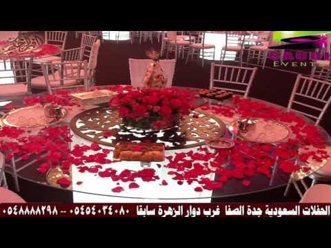 الحفلات السعودية سعودي ايفنت قسم كوش الافراح  ( موقع افراحكم )
