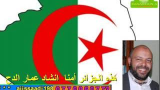 getlinkyoutube.com-هذه الجزائر أمنا  لعمار الدح فرقة التبصرة  حاسي بحبح الجلفة