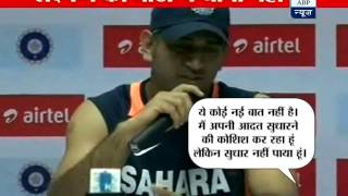 getlinkyoutube.com-Dhoni adds more fuel to fire, says not invited to Laxman's party