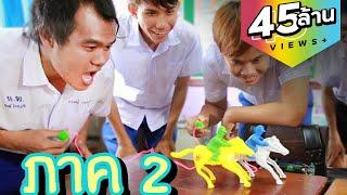 getlinkyoutube.com-44 การละเล่นในวัยเด็ก (ภาค2)