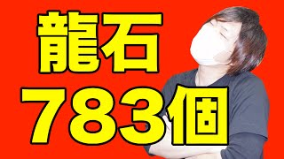getlinkyoutube.com-【ドッカンバトル】龍石 783 個!無料でもらえる?詐欺なのか実験検証!『ドラゴンボールZ』