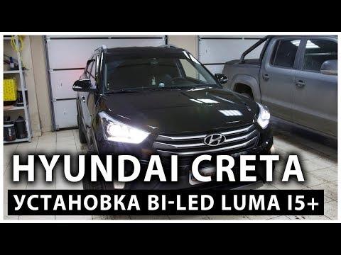 Hyundai Creta Установка светодиодных линз Luma i5+