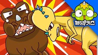 getlinkyoutube.com-깨비키즈 공룡송 #4 - 파키케팔로사우루스송(Pachycephalosaurus song)|공룡노래 공룡동요|[깨비키즈 KEBIKIDS]