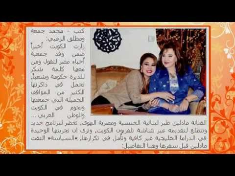 Madlen Tabar Press (al-seyassah.com / 19.02.2014 ) مادلين طبر