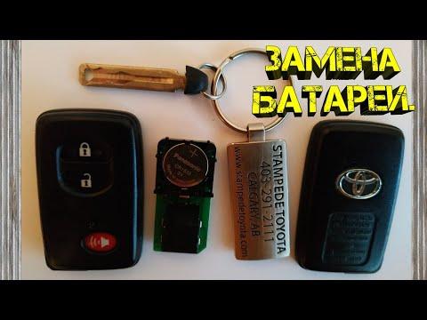 Замена батареи в ключе (пульте) от автомобиля Toyota Prius