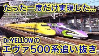 getlinkyoutube.com-ドクターイエローがエヴァ新幹線を追い抜き !!! @新尾道駅 ☆ 500 TYPE EVA & Dr.YELLOW Miraculous Rendezvous