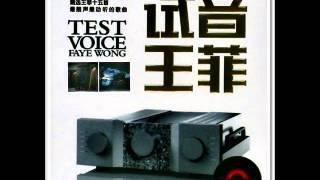 getlinkyoutube.com-王菲 (Faye Wong) - 试音王菲 (Test Voice) - 02 传奇 (Legend)