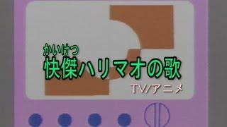 getlinkyoutube.com-快傑ハリマオの歌 (カラオケ) TV/アニメ