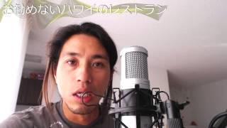 getlinkyoutube.com-【ハワイ生活】ハワイのお勧め【しない】お店!?