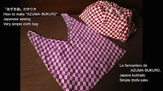 getlinkyoutube.com-あづま袋の作り方 Japanese sewing, simple cloth bag