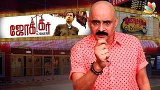 Joker Review | Kashayam with Bosskey | Latest Tamil Movie