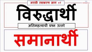 विरुद्धार्थी व समानार्थी || samanarthi v virudarathi || Marathi Vyakaran - Part 01