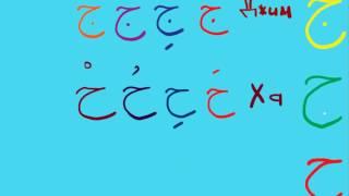 getlinkyoutube.com-*** Изучение арабского языка. Алфавит  урок 2