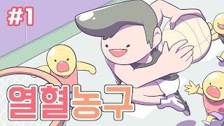 getlinkyoutube.com-[PD대정령] 161203 열혈농구(고전게임) -1